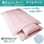 「ワンエムフォー21(R)」 フィットシーツ(敷きふとんカバー) ダブルサイズ ピンク