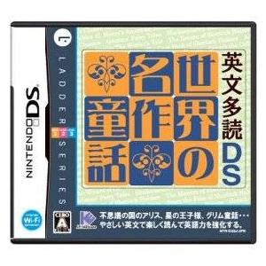 ニンテンドーDS 英文多読DS 世界の名作童話の商品画像