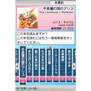 ニンテンドーDS 英文多読DS 世界の名作童話の紹介画像2