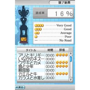 ニンテンドーDS 英文多読DS 世界の名作童話の紹介画像6