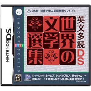 ニンテンドーDS 英文多読DS 世界の文学選集