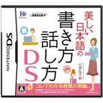 ニンテンドーDS 美しい日本語の書き方 話し方DS