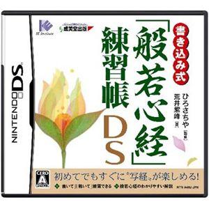 ニンテンドーDS 書き込み式「般若心経」練習帳DS - 拡大画像