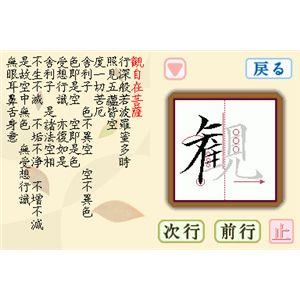 ニンテンドーDS 書き込み式「般若心経」練習帳DS