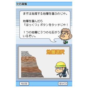 ニンテンドーDS 学研要点ランク順シリーズ 科学DS
