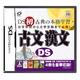 ニンテンドーDS 古文 漢文DS - 縮小画像1