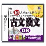 ニンテンドーDS 古文 漢文DS