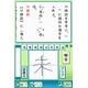 ニンテンドーDS 古文 漢文DS - 縮小画像6