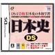ニンテンドーDS 日本史DS - 縮小画像1