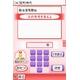 ニンテンドーDS 日本史DS - 縮小画像6