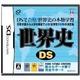 ニンテンドーDS 世界史DS - 縮小画像1
