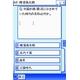 ニンテンドーDS 世界史DS - 縮小画像5