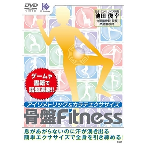 アイソメトリック&空手エクササイズ 骨盤Fitness シェイプアップDVD IE006 - 拡大画像