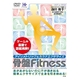アイソメトリック&空手エクササイズ 骨盤Fitness シェイプアップDVD IE006 - 縮小画像1