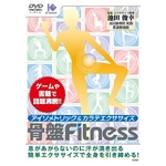 アイソメトリック&空手エクササイズ 骨盤Fitness シェイプアップDVD IE006の画像