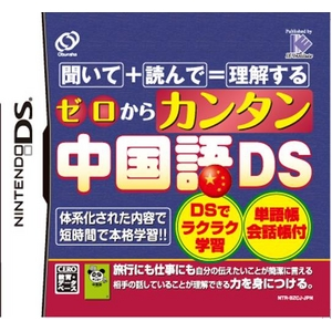 ゼロからカンタン中国語DS - 拡大画像