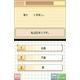 ゼロからカンタン中国語DS - 縮小画像5