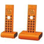 SHARP(シャープ) デジタルコードレス電話機(親機コードレス+子機1台付)オレンジ系 JD-S05CW-D JDS05CW【送料無料】
