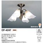 山田照明 シャンデリア シーリングライト(蛍光灯) Neo Felice Antique CF-4247【送料無料】