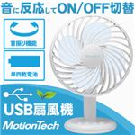 MotionTech USB扇風機 MT-USB-FAN01