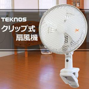 TEKNOS 18cm クリップ扇風機 CI-189(G) - 拡大画像