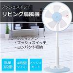 山善 リビング扇風機 30cm ホワイトブルー YLT-C302(WA)