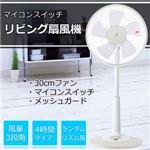 山善 リビング扇風機 30cm ホワイトベージュ YLM-C302(WC)