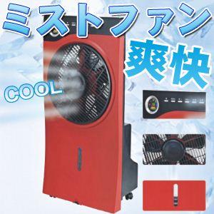 めっちゃ涼しい ミストファン(扇風機) 冷風扇(レッド) - 拡大画像