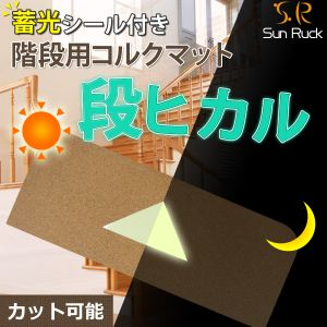 SunRuck(サンルック) 階段用コルクマット15枚組 「段ヒカル」 SR-CM01 - 拡大画像