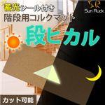 SunRuck(サンルック) 階段用コルクマット15枚組 「段ヒカル」 SR-CM01