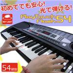 SunRuck(サンルック) プレイタッチ フラッシュ54 SR-DP01