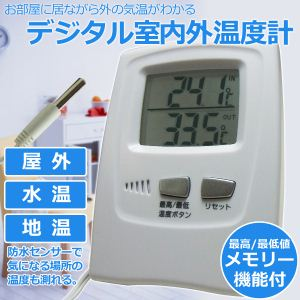 SunRuck(サンルック) デジタル室内室外温度計 SR-DT01 - 拡大画像