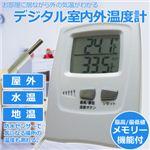 SunRuck(サンルック) デジタル室内室外温度計 SR-DT01