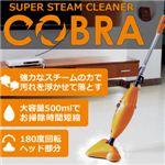 SunRuck(サンルック) スーパースチームクリーナー Cobra SR-SM01OR