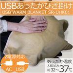 SunRuck(サンルック) USB あったか ひざ掛け ブランケット ベージュ SR-UHK01
