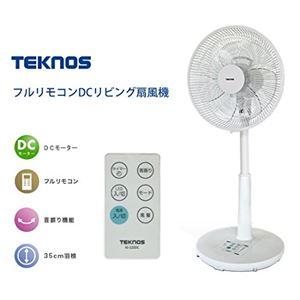 TEKNOS DCモーター 扇風機 低圧DCモーター リビング扇風機 30cm 7枚羽根 KI-320DC ホワイト