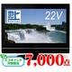 39,800円 【破格値】MOTION(モーション) 22インチ フルスペックハイビジョン液晶テレビ 22V型 DT-2201K 【エコポイント対象】
