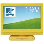 DVDプレーヤー内蔵19V型地上デジタル液晶テレビ DY-19SDD200Y イエロー