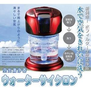 アイアン 水で空気を吸う 空気清浄機 ウォーターサイクロン レッドIR-8415