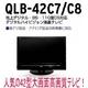 Quixun(クイックサン) 42型地上デジタル液晶テレビ  QLB-42C8 BS110度/110度CS/地上デジタル放送対応 - 縮小画像1