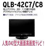 42型地上デジタル液晶テレビ  QLB-42C8 BS110度/110度CS/地上デジタル放送対応