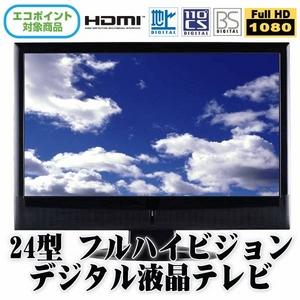akia(アキア) 24V型フルハイビジョンデジタル液晶テレビ 24FG00J-B 地上デジタル・BS・110°CSデジタルチューナー対応!【エコポイント対象商品】 - 拡大画像