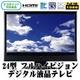 akia(アキア) 24V型フルハイビジョンデジタル液晶テレビ 24FG00J-B 地上デジタル・BS・110°CSデジタルチューナー対応!【エコポイント対象商品】 - 縮小画像1