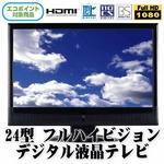 24V型フルハイビジョンデジタル液晶テレビ 24FG00J-B