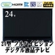 akia(アキア) 24V型フルハイビジョンデジタル液晶テレビ 24FG00J-B 地上デジタル・BS・110°CSデジタルチューナー対応!【エコポイント対象商品】 - 縮小画像2