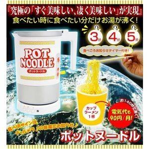 カップラーメン用食べごろお知らせタイマー付き ケトル ポット ラーメン POTNOODLE