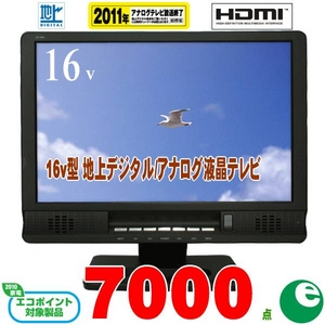 Jericho(ジェリコ) 16V型 地上デジタル アナログ液晶ハイビジョンテレビ JD-154H(スタンド付) 【エコポイント対象商品】