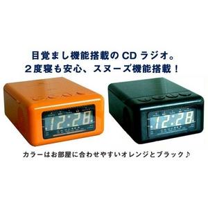 創和 お目覚めCDラジオ mz-12k ブラック 目覚まし時計にCD・ラジオがつきました!