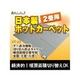 三京 電気ホットカーペット HT-20 ダニ退治機能付 写真2