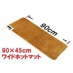 SKジャパン ロングサイズでうれしい ミニホットマット SKJ-N906